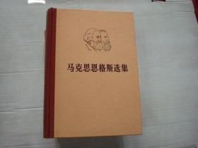 马克思恩格斯选集   全4册