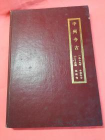 中州今古(1989年1-6期精装合订本)