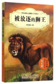 正版包邮微残-中外动物小说精品(升级版)·被放逐的狮王CS9787539777450
