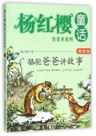 杨红樱童话美绘注音本系列·骆驼爸爸讲故事