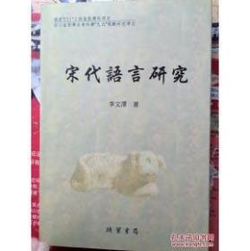 宋代语言研究