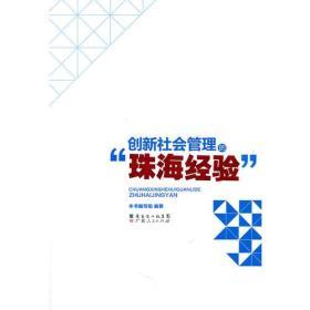 """创新社会管理的""""珠海经验"""""""