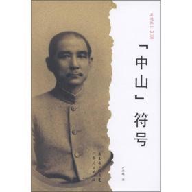 """""""中山""""符号"""