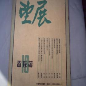 展望 1950年 第五卷 18 上海