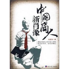 中国商人新肖像