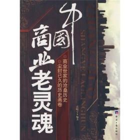 中国商业老灵魂