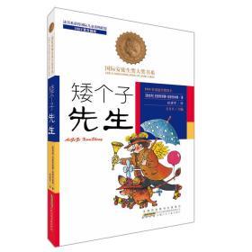 国际安徒生奖大奖书系:矮个子先生