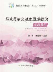 马克思主义基本原理概论实践导引