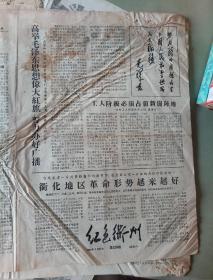 红色衢州1968年9月17日