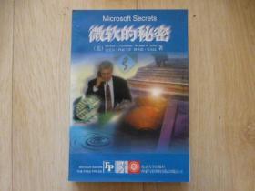 微软的秘密
