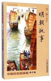 中国历史故事集 修订版-明朝故事