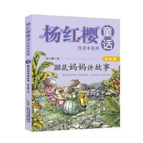 杨红樱童话注音本系列 鼹鼠妈妈讲故事