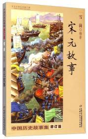 宋元故事(修订版)/中国历史故事集
