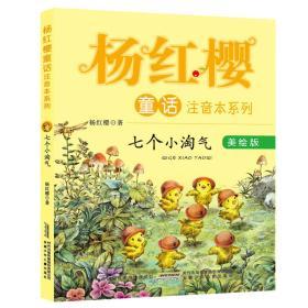 杨红樱童话注音本系列:七个小淘气(美绘版)