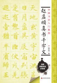 【正版】赵孟頫真书千字文 施志伟编