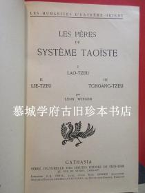 中法文对照,戴遂良译注《道家系统的鼻祖:老子道德经,列子冲虚真经,庄子南华真经》 LÉON WIEGER: LES PÈRES DU SYSTÈME TAOISTE I: LAO-TZEU II: LIE-TZEU III: TCHOANG-TZEU
