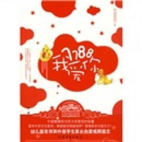 【正版书籍】秒杀专用  7788我爱你(芒果女人&香蕉男人的爱情故事)(琴瑟琵琶 作品)