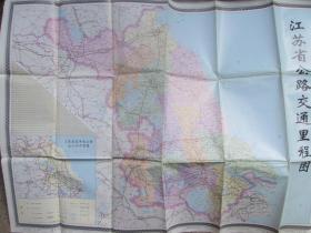 江苏省公路交通里程图(2004年3月第1版1次)
