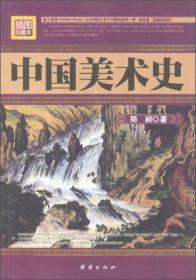 民国插图珍藏本丛刊:中国美术史(3-2,4-16)