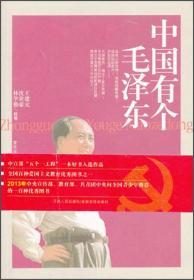 &TF中国有个毛泽东(青年版)