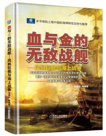 血与金的无敌战舰:风帆巨舰与海上战争