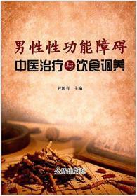 男性性功能障碍中医治疗与饮食调养()