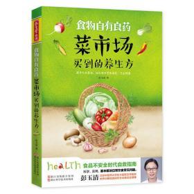食物自有良药 菜市场买到的养生方