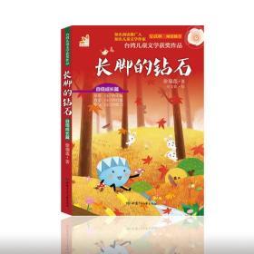 台湾儿童文学获奖作品·自信成长篇·长脚的钻石