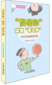 青春期碰撞更年期(中学生家庭教育宝典)/佳教有方丛书