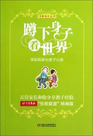 佳教有方丛书-蹲下身子看世界 学龄前家长教子心语