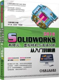 SolidWorks 2016有限元、虚拟样机与流场分析从入门到精通