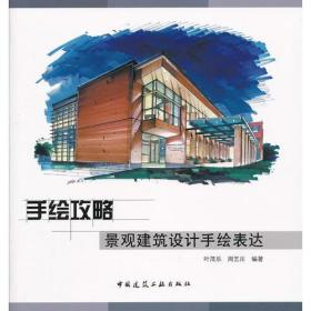 手绘攻略景观建筑设计手绘表达叶茂乐周艺川中国建筑工业出版社9787112144358