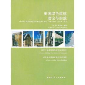 美国绿色建筑的理论与实践
