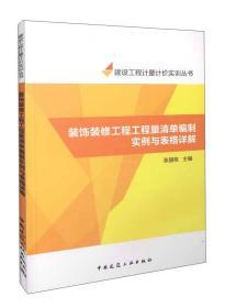建筑工程计量计价实训丛书:装饰装修工程工程量清单编制实例与表格详解