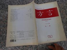 杂志;方言2000年第2期;《现代汉语方言大词典》编纂后记{张振兴}