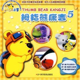 拇指熊康吉--拇指熊康吉5-不应该欺负人  我喜欢北极熊  我喜欢圣诞节