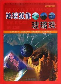 直通科普大世界阅读丛书·探索发现漫游记:地球就像玻璃珠