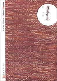 朝内166人文文库·中国当代长篇小说:逐鹿中原