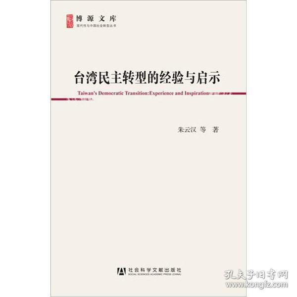 台湾民主转型的经验与启示