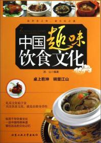 中国趣味饮食文化