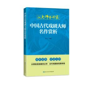 中国古代戏剧大师名作赏析