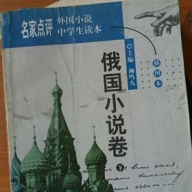 名家点评外国小说中学生读本:插图本.俄国小说卷. 上 下
