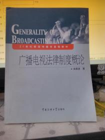 广播电视法律制度概论