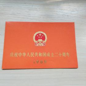 庆祝中华人民共和国成立二十周年(1969)天安门接受毛主席接见观礼券,有编号13813