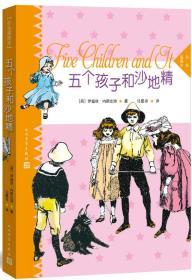 五个孩子与沙地精(彩色插图本)