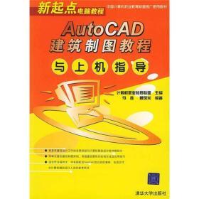 AutoCAD建筑制图教程与上机指导