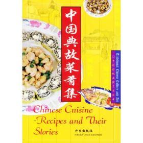 中国典故菜肴集:汉英对照