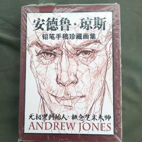 安德鲁·琼斯:铅笔手稿珍藏画集