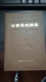 古书典故辞典 (大32开,硬精装、私藏品佳)