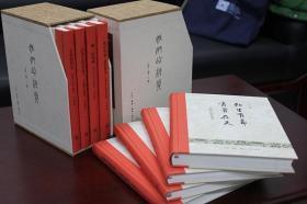 《我们的经典:(一函四册)》(三联书店)